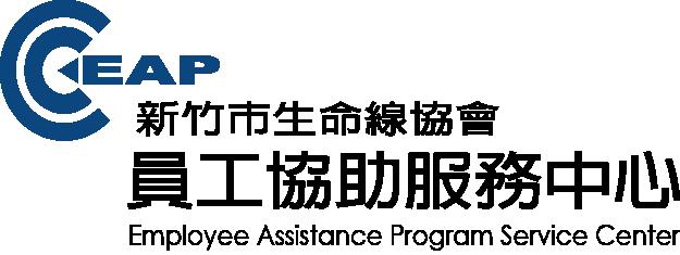 新竹市生命線協會 員工協助服務中心(EAPC) Logo